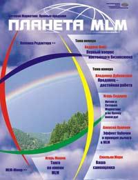 Планета MLM